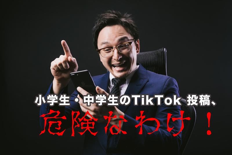 伝説 ティック の 男 トック 「ティックトック」が若者を夢中にさせるワケ