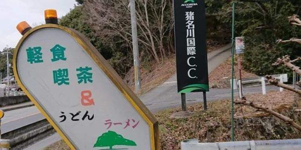 猪名川町の喫茶店「木かげ」に行ってみた!