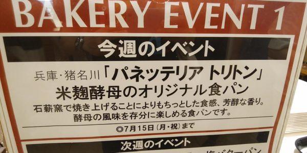 パネッテリア トリトンが阪急うめだ本店に出店中!7/10~7/15