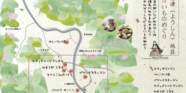 猪名川町 楊津(ようしん)地区 旨いものめぐり