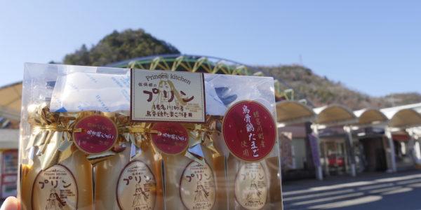 猪名川町産烏骨鶏卵を使った 佐保姫のプリン誕生!  道の駅いながわで販売スタート!