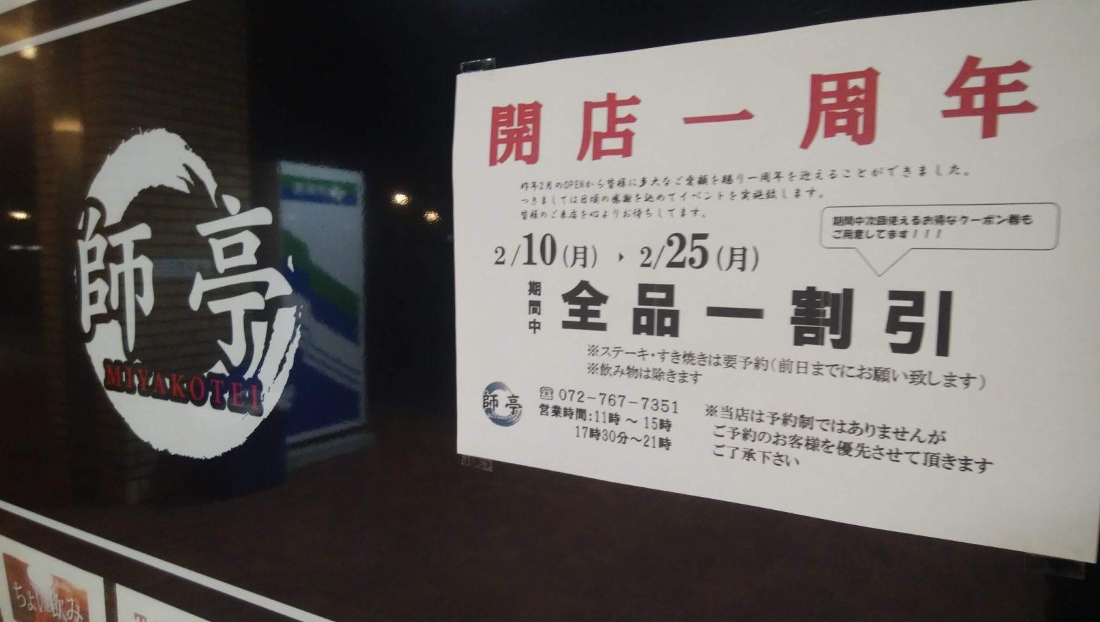【師亭】開店1周年記念で全品1割引!