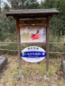 佐保姫の説明板